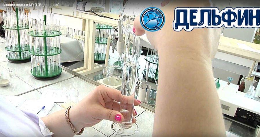 himicheskii-analiz-vody-dlia-vybora-filtra