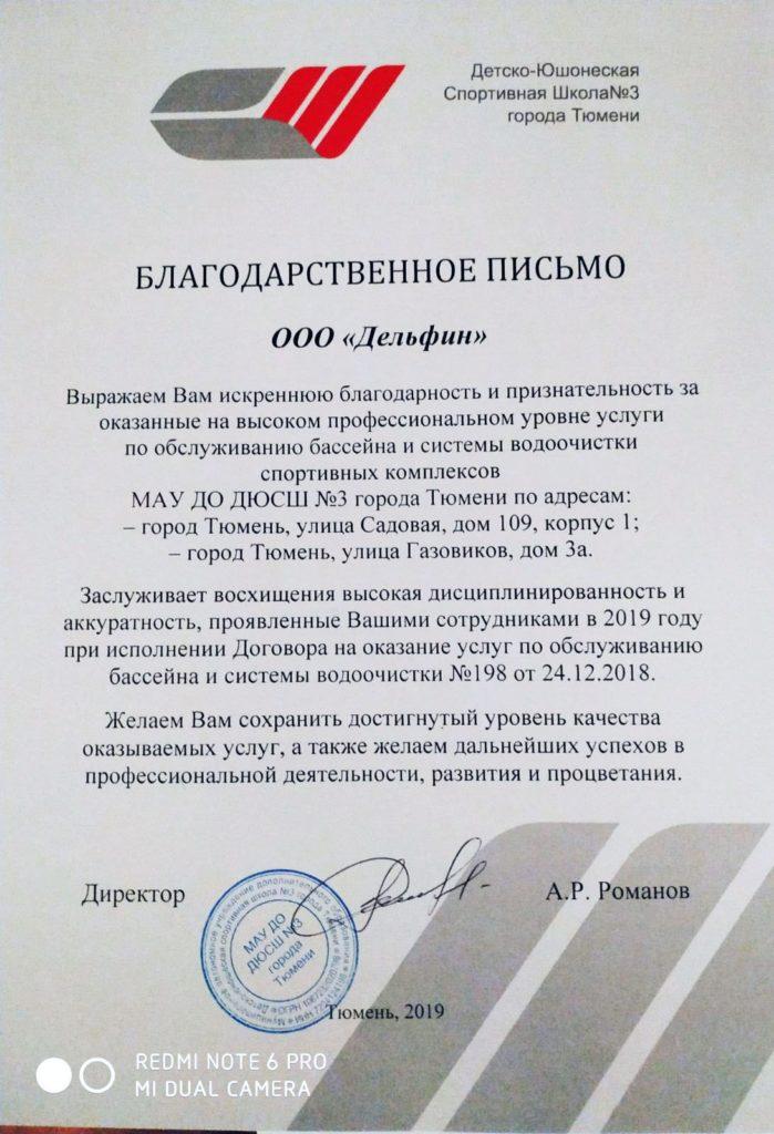 Благодарственное письмо от ДЮСШ №3 г. Тюмени